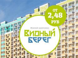 Квартиры в ЖК «Видный Берег» Цена квартиры с отделкой от 2,6 млн